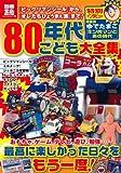 80年代こども大全集 (別冊宝島) (別冊宝島 1765 カルチャー&スポーツ)