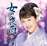 女の夜雨(DVD付)