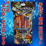 花火セット 夏の風物詩NO.2000 【噴出・手持ち花火セット】