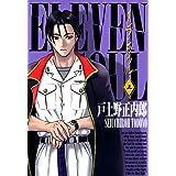 イレブンソウル 3巻 (コミックブレイド)