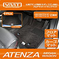 YMT GJ系アテンザ セダン(4WD) フロア(FRカバー)+ラゲッジマット チェック灰×濃灰 -