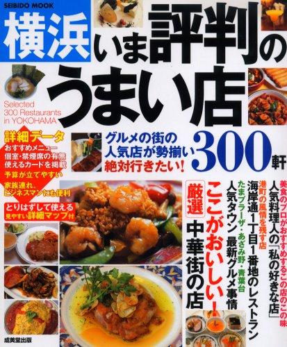 横浜いま評判のうまい店300軒 2008年版 (SEIBIDO MOOK)