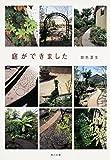庭ができました 角川文庫