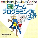 勇者と冒険する ゲームプログラミングの世界 enchant.js+JavaScriptで行こう!