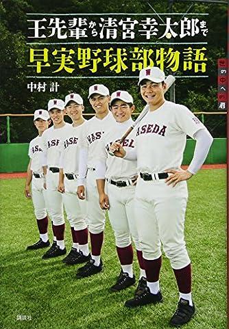 王先輩から清宮幸太郎まで 早実野球部物語 (世の中への扉)