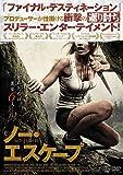 ノー・エスケープ[DVD]