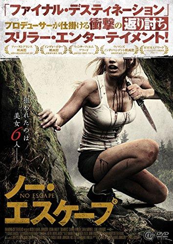 ノー・エスケープ [DVD]
