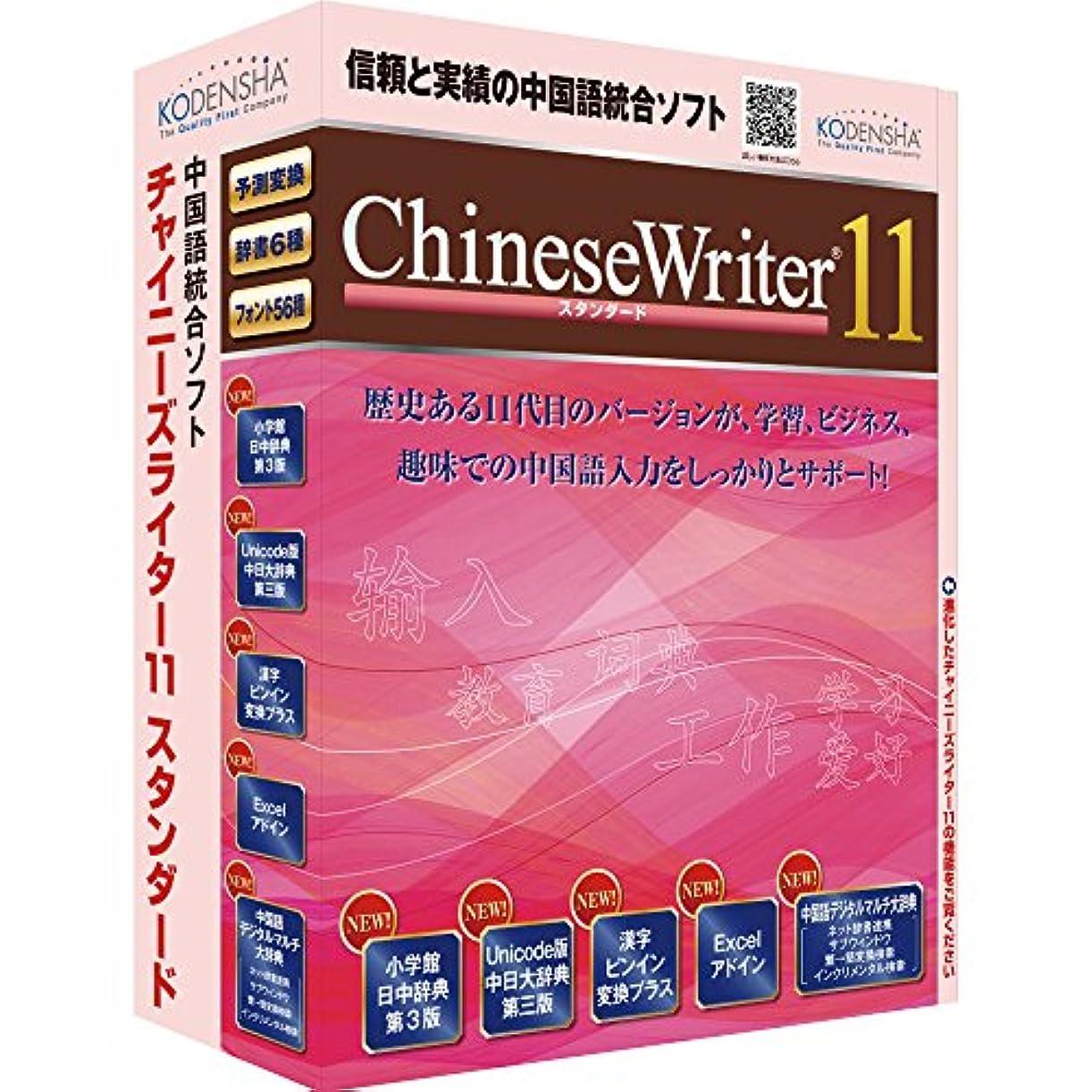 こしょう照らす貴重な高電社 ChineseWriter11 スタンダード