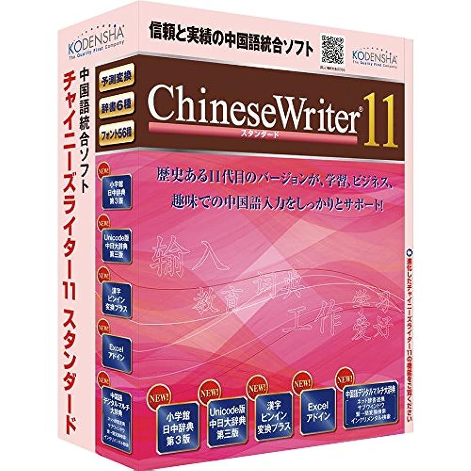 うつ合理化妖精高電社 ChineseWriter11 スタンダード アカデミック
