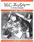 M.C.エッシャー―その生涯と全作品集