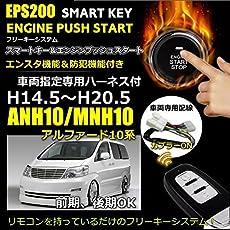 アルファード10系 スマートキー エンジンスタ―ター プッシュスタートキット リモコン付き 専用ハーネス カプラオンタイプ
