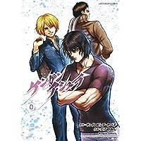 ケンガンアシュラ 0 (裏少年サンデーコミックス)