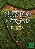 焦茶色のパステル 新装版 競馬三部作 (講談社文庫)