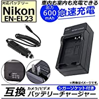AP カメラ/ビデオ 互換 バッテリーチャージャー シガーソケット付き ニコン EN-EL23 急速充電 AP-UJ0046-NKEL23-SG