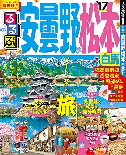 るるぶ安曇野 松本 白馬'17 (国内シリーズ)