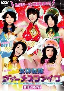 女神戦隊ヴィーナスファイブ [DVD]