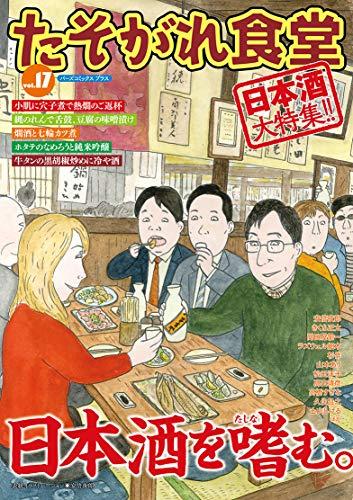 たそがれ食堂 vol.17 (バーズコミックス プラス)