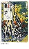 カラー版 北斎 (岩波新書)