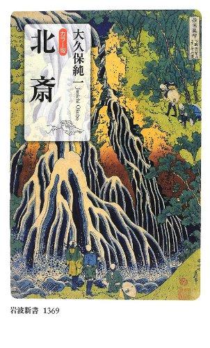 カラー版 北斎 (岩波新書)の詳細を見る