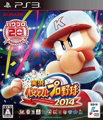 実況パワフルプロ野球2014 - PS3