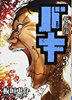 新装版バキ 3 (少年チャンピオン・コミックスエクストラ)