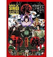 舞台 『殺しの神戯』 公演DVD