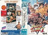 ストリートファイターIIV(4)第7~8話 [VHS]
