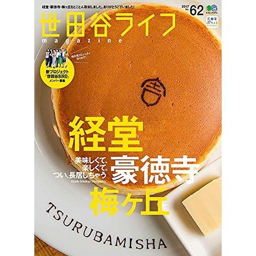 世田谷ライフマガジン 62