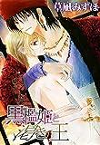 黒檻姫と渇きの王 (花とゆめコミックス)