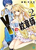Y<ヨグ>の紋章師2 (MF文庫J)