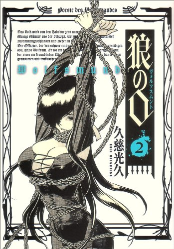 狼の口 ヴォルフスムント 2巻 (ビームコミックス)の詳細を見る