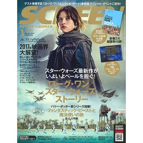 SCREEN(スクリーン) 2017年 01 月号 [雑誌]