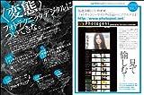 フォトテクニックデジタル 2013年 10月号 [雑誌] 画像
