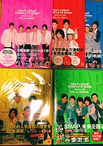 SMAP×SMAP COMPLETE BOOK 月刊スマスマ新聞 全巻セット