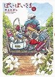 ぽいぽいさま 2 (愛蔵版コミックス)