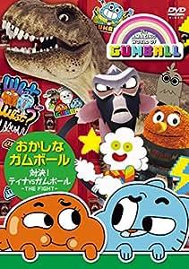 おかしなガムボール ~対決!ティナVSガムボール~ [DVD]