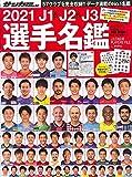 2021 J1&J2&J3選手名鑑: NSKムック