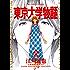 東京大学物語(34) (ビッグコミックス)