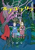 ホブゴブリン  魔女とふたり (バーズコミックス)