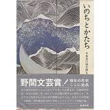 いのちとかたち―日本美の源を探る