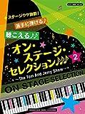 ピアノ連弾 ステージウケ抜群! 派手に弾ける♪聴こえる♪♪オン・ステージ・セレクション 2 ♪♪♪ ~The Tom and Jerry Show~