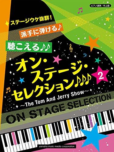 ピアノ連弾 ステージウケ抜群! 派手に弾ける♪聴こえる♪♪オン・ステージ・セレクション 2 ♪♪♪ ~The Tom and Jerry Show~の詳細を見る