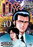 白竜-LEGEND- 40