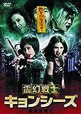 霊幻戦士 キョンシーズ LBX-628 [DVD]