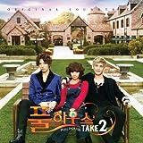 フルハウス TAKE2 韓国ドラマOST (SBSプラス) (韓国盤)を試聴する