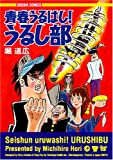 青春うるはし!うるし部 / 堀 道広 のシリーズ情報を見る