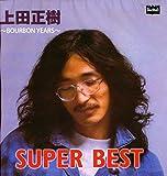 上田正樹/スーパーベスト