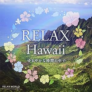 リラックス・ハワイ~ゆるやかな時間の中で~