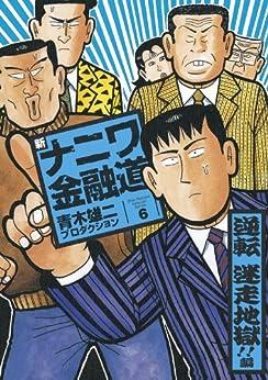 [青木雄二プロダクション]の新ナニワ金融道6巻 逆転 迷走地獄!!編 (SPA!コミックス)