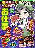 ちび本当にあった笑える話(167) (ぶんか社コミックス)